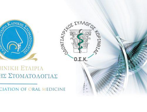 Ημερίδα Στοματολογίας και Περιοδοντολογίας, Κόρινθος 2017