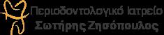 Περιοδοντολόγος Σωτήρης Ζησόπουλος Logo